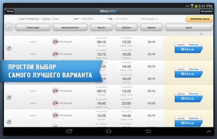 Biletyplus.ru , поиск авиабилетов
