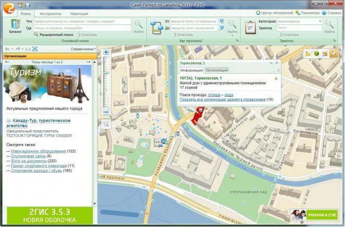 2GIS, передвижения и карты местности